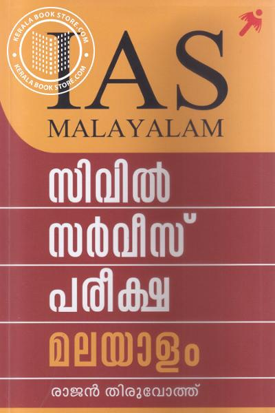 Image of Book Civil Service Pareeksha Malayalam