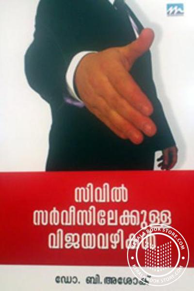 Cover Image of Book Civil Servicilekkulla Vijayavazhikal