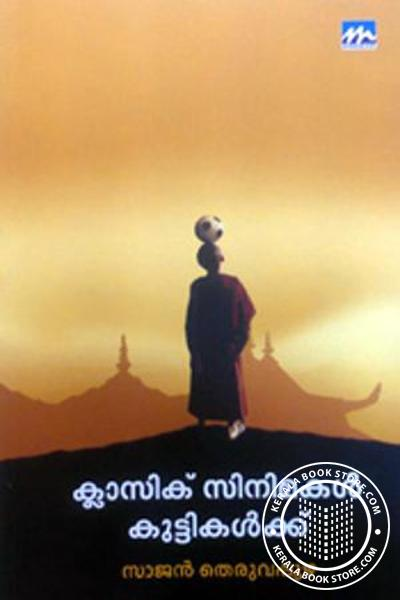 Cover Image of Book Classic Cinemakal Kuttikalkku