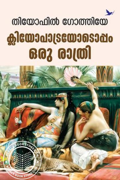 Cover Image of Book ക്ലിയോപാട്രയോടൊപ്പം ഒരു രാത്രി