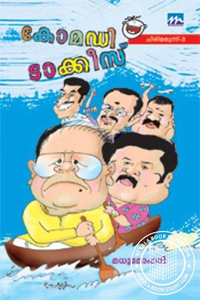 Cover Image of Book Comedy Talkies Sinima Phalithangal