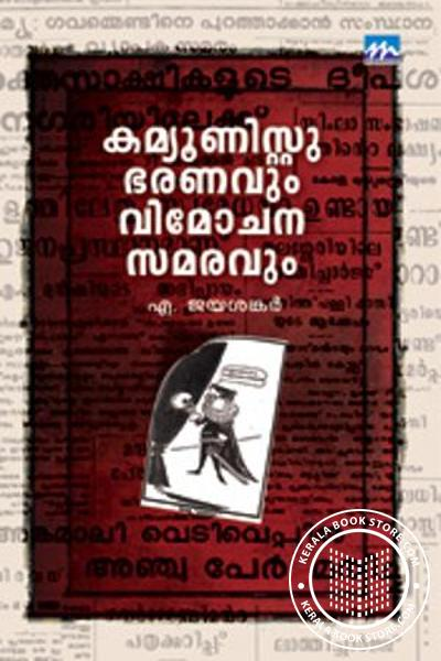 Cover Image of Book Communist Bharanavum Vimochanasamaravum