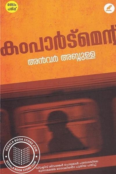 Cover Image of Book കംപാര്ട്മെന്റ്
