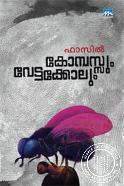 Cover Image of Book Compassum Vettakkolum