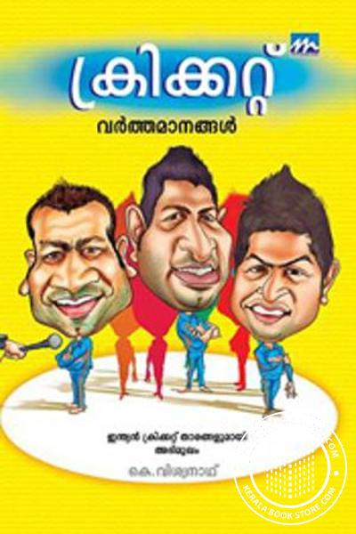 Cover Image of Book Cricket Varthamanangal