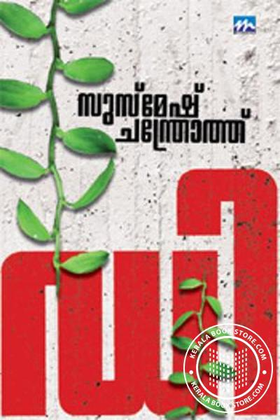Cover Image of Book ഡി
