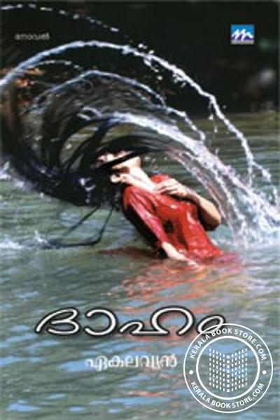Cover Image of Book ദാഹം