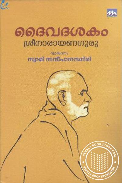 Cover Image of Book Daivadasakam