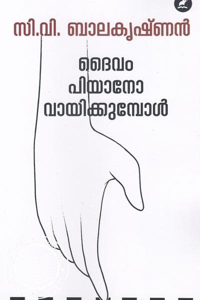 Cover Image of Book ദൈവം പിയാനോ വായിക്കുമ്പോള്