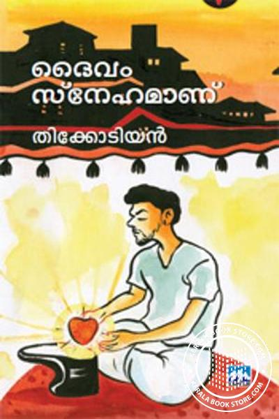 Cover Image of Book Daivam Snehamanu