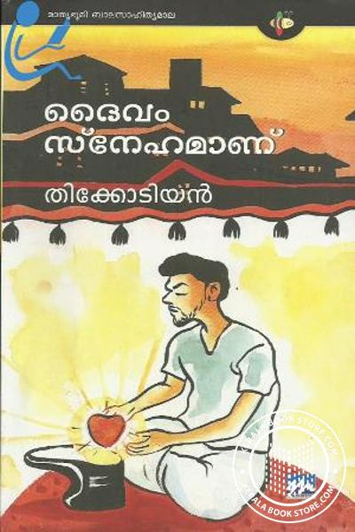 Cover Image of Book Daivan Snehamanu