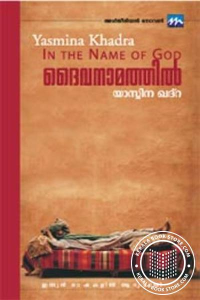 Cover Image of Book Daivanamathil