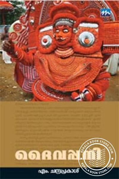Cover Image of Book Daivappani