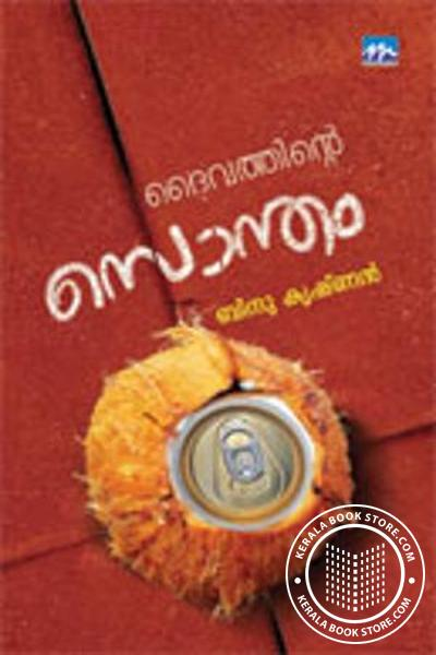 Cover Image of Book Daivathine Swantham