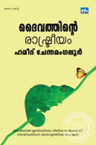 Cover Image of Book Daivathinte Rashtreeyam