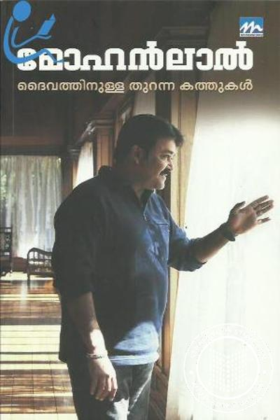 Cover Image of Book Daivathinulla Thuranna Kathukal
