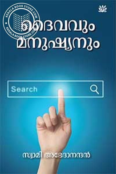 Cover Image of Book Daivavum Manushyanum