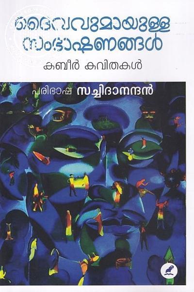 Cover Image of Book ദൈവവുമായുള്ള സംഭാഷണങ്ങൾ