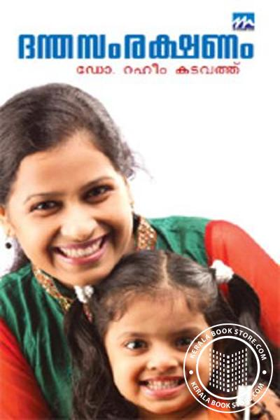 Cover Image of Book Danthasamrakshanam