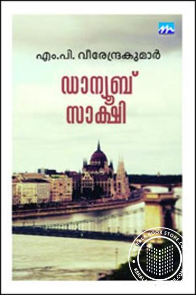 Cover Image of Book Danube Sakshi