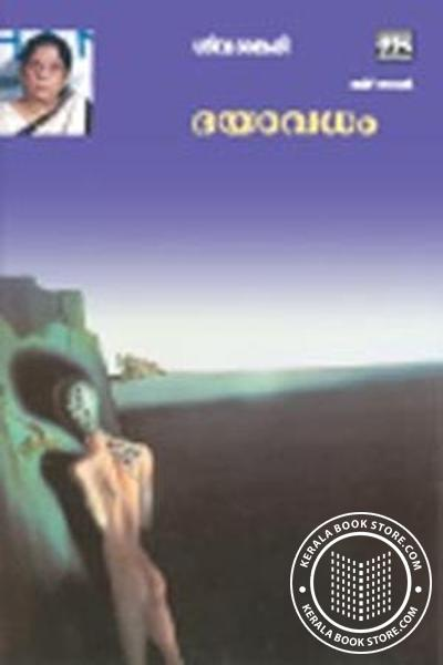 Cover Image of Book ദയാവധം