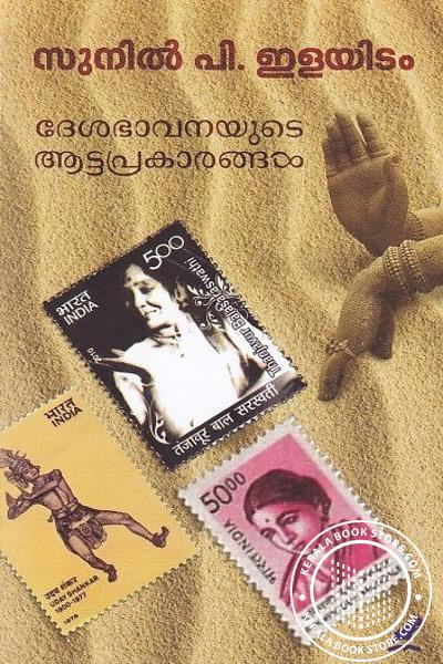 Cover Image of Book ദേശഭാവനയുടെ ആട്ടപ്രകാരങ്ങള്
