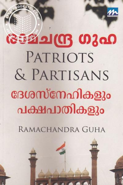 Cover Image of Book Deshasnehikalum Pakshapathikalum