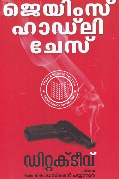 Cover Image of Book ഡിറ്റക്ടീവ്