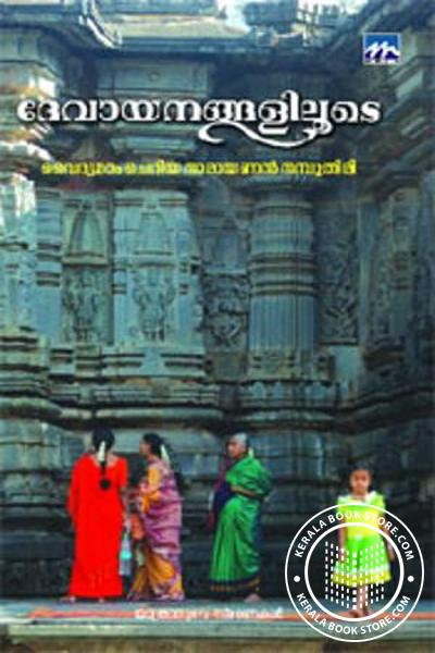 Cover Image of Book Devayanangaliloode