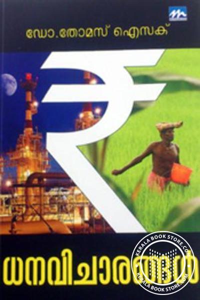Cover Image of Book Dhanavicharam