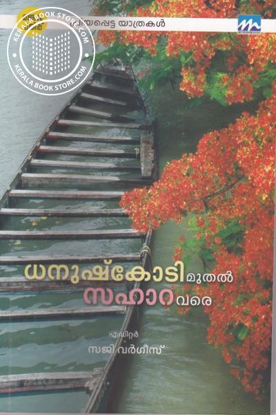 Cover Image of Book ധനുഷ്കോടി മുതല് സഹാറ വരെ