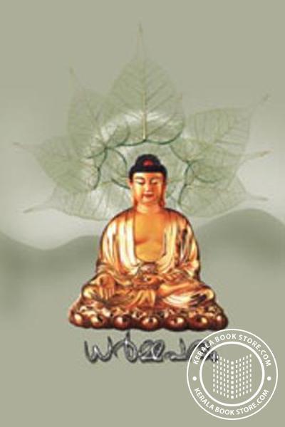 Cover Image of Book ധര്മ്മപദം - ബുദ്ധദേവ സൂക്തങ്ങള് -