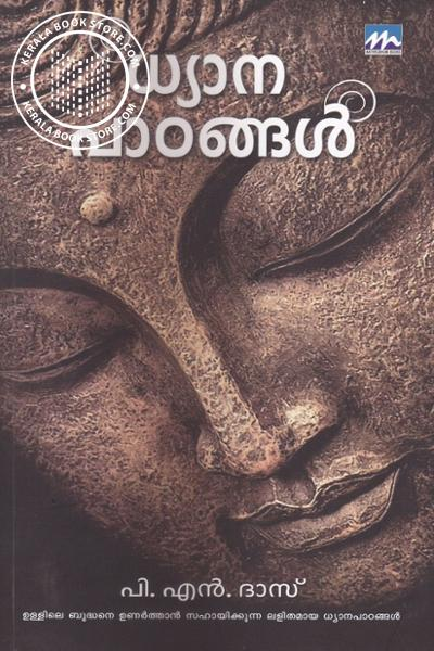 Cover Image of Book Dhyanapadangal