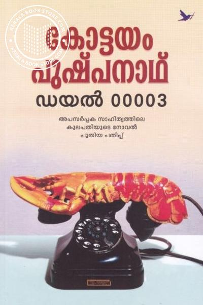 Cover Image of Book Dial-00003