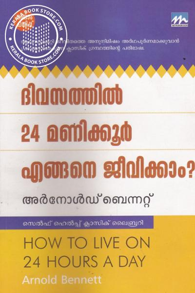 Cover Image of Book Divasathil 24 Manikoor Engane Jeevikkam