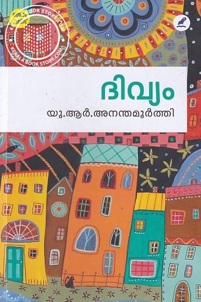 Cover Image of Book ദിവ്യം