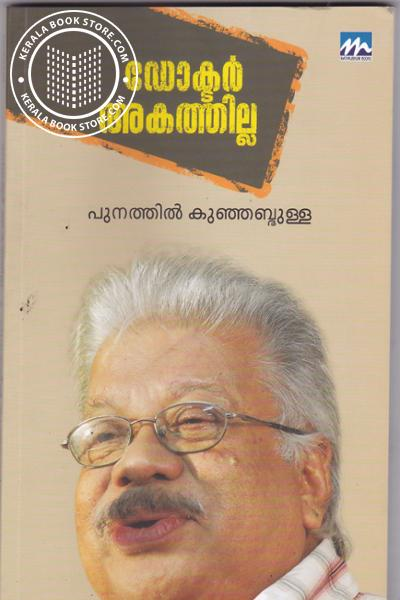 Cover Image of Book Doctor Akathilla