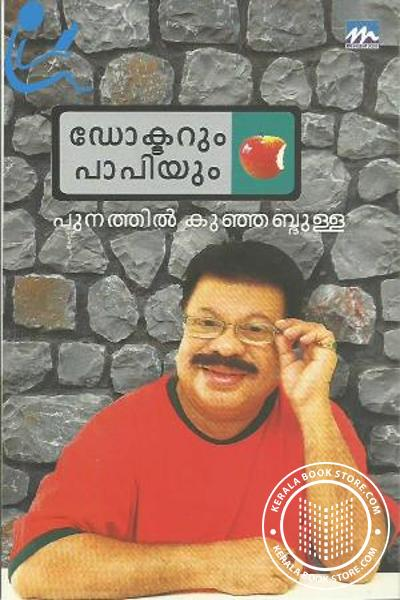 Cover Image of Book Doctorun Papiyum