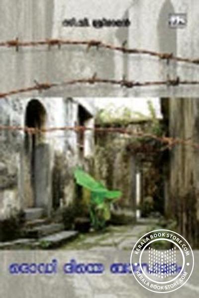 Cover Image of Book Dodi Diye Bandhalam