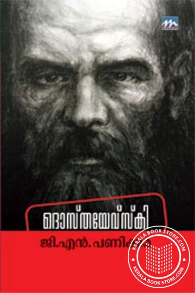 Cover Image of Book Dosthoevsky