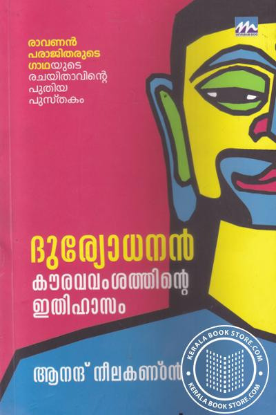 Cover Image of Book Duryodhanan kauravavamsathinte Ithihasam 1- Choothu