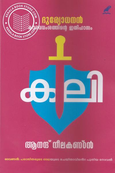 Cover Image of Book ദുര്യോധനനന് കൗരവവംശത്തിലെ ഇതിഹാസം - കലി