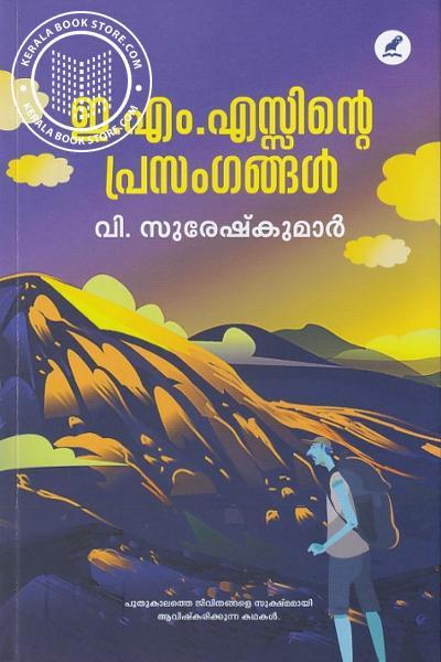 Cover Image of Book ഇ എം എസ്സിന്റെ പ്രസംഗങ്ങള്