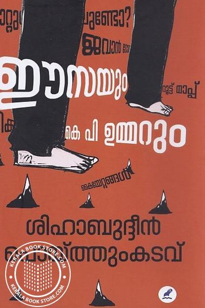 Cover Image of Book ഈസയും കെ പി ഉമ്മറും