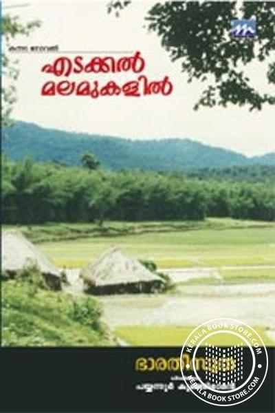 Cover Image of Book എടക്കല് മലമുകളില്