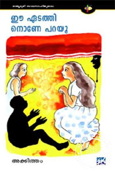 Cover Image of Book ഈ ഏടത്തി നൊണേ പറയൂ