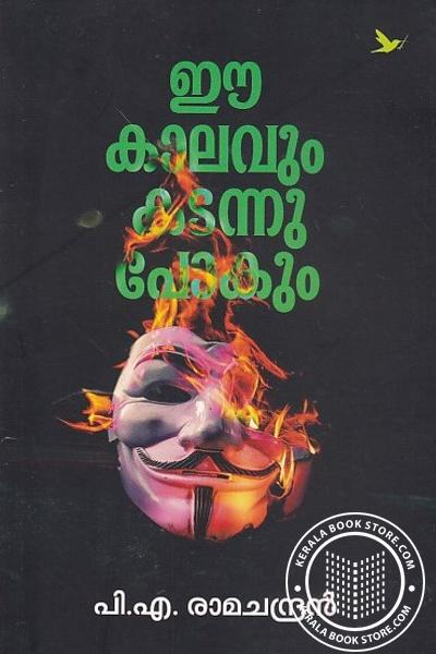Cover Image of Book ഈ കാലവും കടന്നു പോകും
