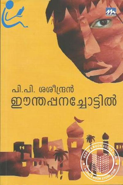Cover Image of Book EenthappanaChottil