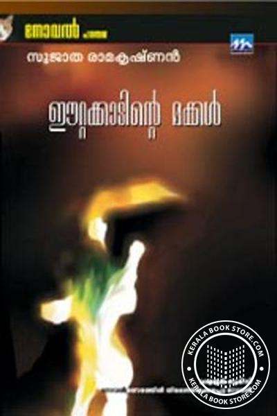 Cover Image of Book Eettakkadinte Makkal