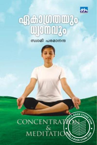 Cover Image of Book Ekagrathayum Dhyanavum